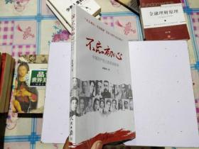 不忘初心 :中国共产党人的革命故事