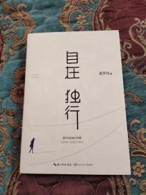 【签名本】著名作家贾平凹签名《自在独行》