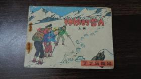 连环画:丁丁历险记(神秘的雪人 上集)
