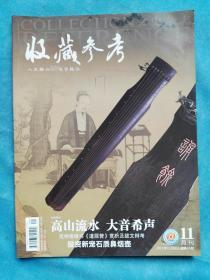 收藏参考 2011-11