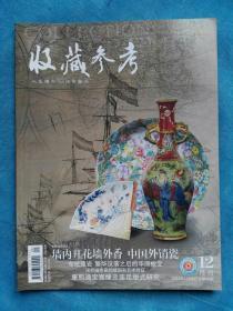 收藏参考 2011-12