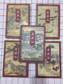 鹿鼎记(1-5)三联1994年1版1印
