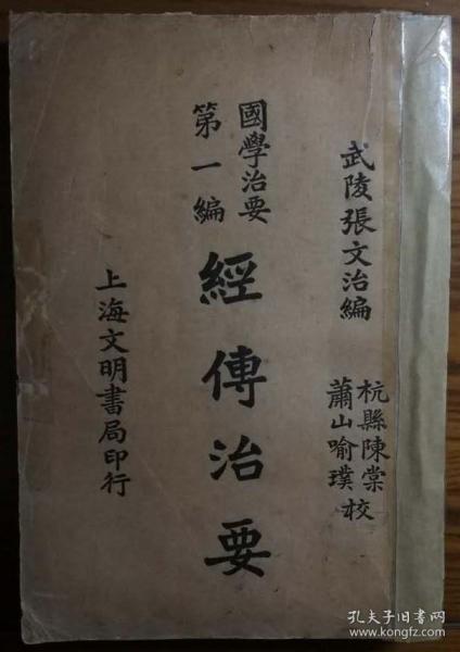 九十年的老古董了!!!民国19年5月初版:《国学治要:第一编(经传治要) 》全一册