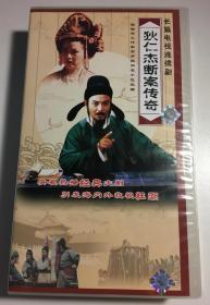 狄仁杰断案传奇 1+2 马昌钰 孙承政 连续剧 vcd 电视剧 50碟