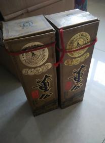 山东博兴酒厂 董公牌  董公窖头酒2瓶合售