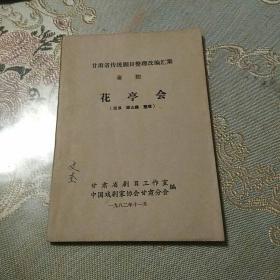 甘肃省传统剧目整理改确汇集,秦腔《花亭会》