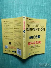 破坏式创新——从0到1 VS 从1到N