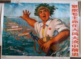 杭州市畅游指挥部印《紧跟毛主席在大风大浪中前进》宣传画(全开,仅见品)