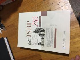 品读ISBP745
