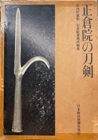 正仓院的刀剑