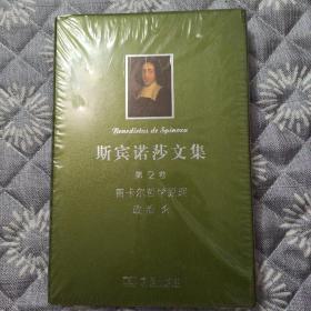 斯宾诺莎文集:第2卷:笛卡尔哲学原理 政治论