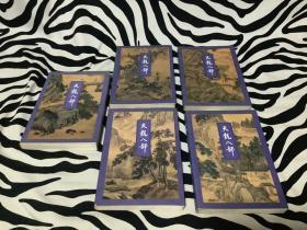 金庸:天龙八部(一二三四五),1999年一版九印,包正版!