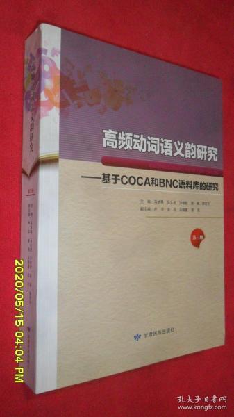 高频动词语义韵研究—基于COCA和BNC语料库的研究(第三册)