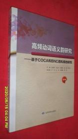 高频动词语义韵研究—基于COCA和BNC语料库的研究(第四册)