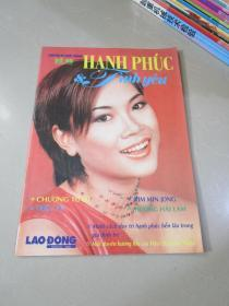 原版越南文期刊杂志一本,16开本(编号8)