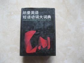 朗曼英语短语动词大词典