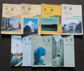 八零后九十年代初中代数几何课本全套7册合售