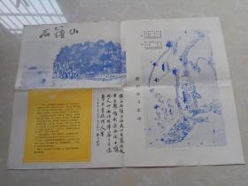 石钟山早期游览图