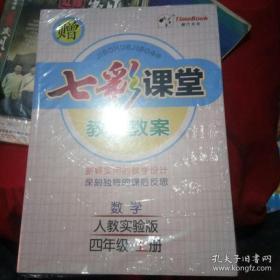七彩课堂教学教案数学人教实验版四年级上