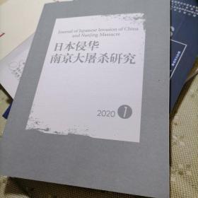 日本侵华南京大屠杀研究2020年第1期