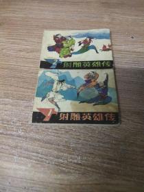 射雕英雄传(1.2)两册连环画