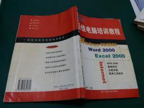 新世纪 最佳电脑培训教程【WPS2000,基础知识,五笔字型,常用工具软件】