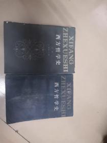 西方哲学史  (上下册合售)