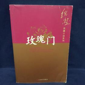 铁凝长篇小说系列:玫瑰门