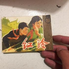 文革连环画红玲