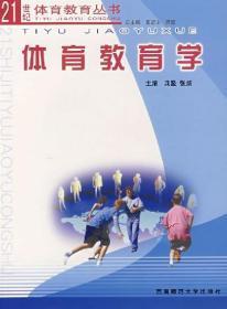 二手体育教育学——21世纪体育教育丛书龚坚张新西南师范大学出版