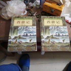 西游记 上下两册