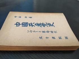 《中国共产党史:苏维埃时代》 中西功著 1946年出版
