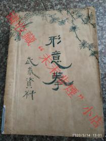 原版 形意拳  厚本 油印本  无锡著名武术家 范震远 手写油印本《武术资料形意拳》