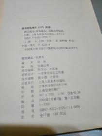 西汉演义连环画