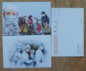 2020年3月众志成城抗击疫情白衣天使解放军警察工人战疫情明信片2枚