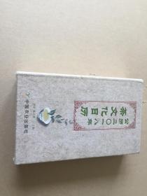 公历二0一八年茶文化日历 基本未开封