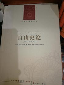 人文与社会译丛:自由史论(修订版)