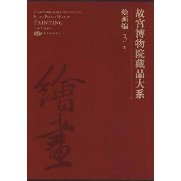 故宫博物院藏品大系:绘画编3·宋