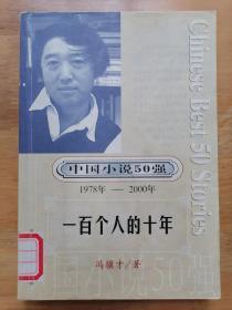 正版现货 一百个人的十年 冯骥才 时代文艺出版社