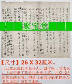 已故上海诗歌工作者协会副主席、近现代著名诗人、剧作家◆柳倩《毛笔诗稿手稿手写书法原稿》旧软片1张◆◆文化界文人名人手稿原稿◆◆【尺寸】26 X 32厘米(約8开纸)。