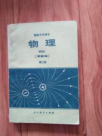 老课本物理(甲种本)第二册