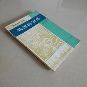 我国的沼泽(地理知识读物)