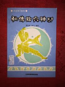 老版经典:秘传点穴神功-武当字门绝技五百钱(1992版)