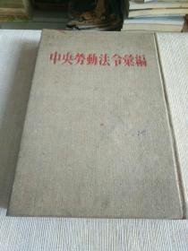 老版书籍《中央劳动法令汇编(1953年版)》繁体竖版,布面精装!作者、出版社、年代、品相、详情见图!东6--1