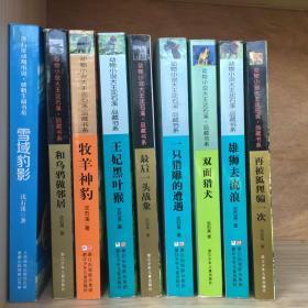 动物小说大王沈石溪藏书系列9本合售:双面猎犬、一只猎钓的遭遇、最后一头战象、王妃黑叶猴、牧羊神豹、和乌鸦做邻居、雪域豹影、雄狮去流浪、再被狐狸骗一次