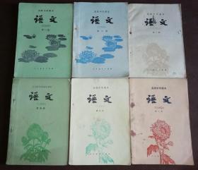 实拍八十年代高中语文课本全套6册合售