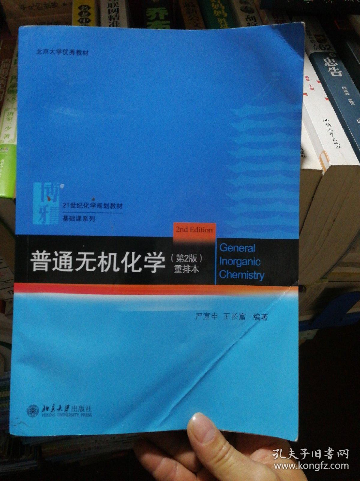 普通无机化学(第2版)重排本(书上角有受潮水渍印)