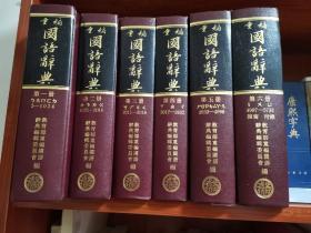 重编国语辞典