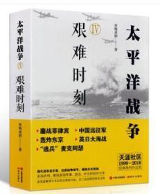 太平洋战争四艰难时刻 中国军事战争第二次世界大战中日美英军事战略战役青梅煮酒作品近代历史纪实书籍