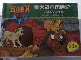 警犬汉克历险记第一季 全集 8册合售